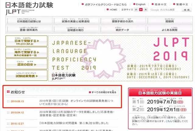 2019年7月日语才能测验成就查询告诉